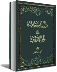 موقع سماحة المرجع الديني آية الله العظمى السبحاني مد ظله