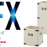 ハニカム防音パネル FXシリーズ