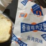 中国のスパイシーチキンバーガーが がっかりな理由