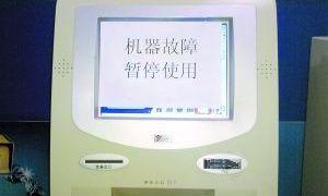 使用停止中の中国のATMの理由が情けなさすぎる。