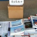 中国の教科書のリサイクル販売も差別してる