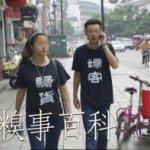 【イケナイ中国語】中国の汚い言葉:スケベ