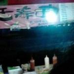 中国の夜店のいかにも怪しいお寿司屋さん