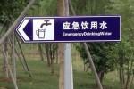 中国の公園の水飲み場の標識
