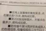 中国でHなことを書くと…