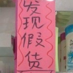 中国のドラッグストアの猛々しい店内POP