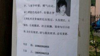 そんなことまで言わなくても…ホントの事を書きすぎる中国の尋ね人の貼り紙