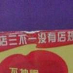 中国の飲食店のきまりが意外とロマンチック