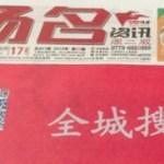 中国の自由すぎる新聞広告02