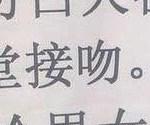 中国の貼り紙 食堂ではキスしないで下さい