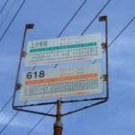 本当に見にくかったりする中国のバス停