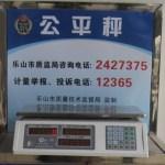 重さで売買する中国で公正な取引をするためのアイデア