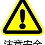 日本と中国で真逆の注意するもの