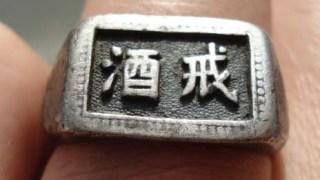 中国で禁酒や禁煙を宣言する方法