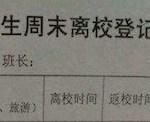 中国の学生寮の外出届で流行った記載