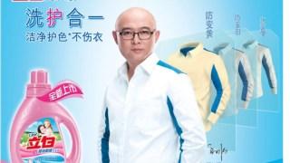 中国の洗濯洗剤のCMキャラのわかりやすい共通点がこれ