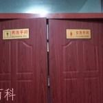 男女の区分けが想像以上に適当な中国のトイレ