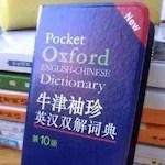 中国の高校生が授業中に使っている辞書の秘密