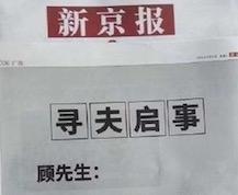中国の奥様が社畜だんなを家に帰らせる方法