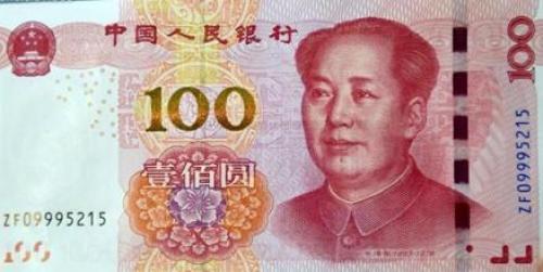 renminbi2015a