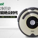 中国の拭き掃除ができるお掃除ロボ「ルンバ」の独自の使い方