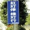 中国の赤信号は渡ってよい?青信号は止まれ?
