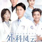 中国の医療ドラマはクセが強すぎて本筋がよくわからない