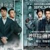 むしろパクってないと採用されないと思える 中国の映画のポスター