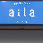 resutoranaila_logo