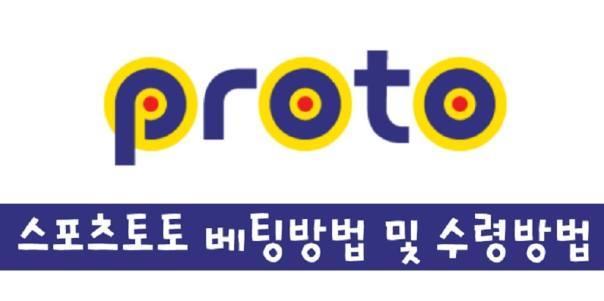 스포츠토토 프로토