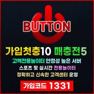 9월 최신 토토사이트 버튼벳