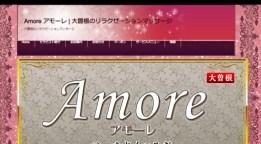 Amore アモーレ