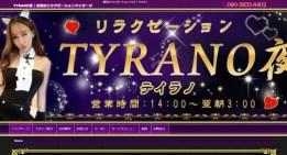 TYRANO夜