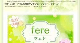 fere フェレ