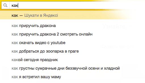яндекс.браузер запросы