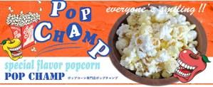 POPCHAMP [ポップチャンプ]