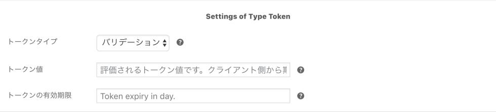 Token Vendor for WooCommerce - 商品設定 バリデーショントークン