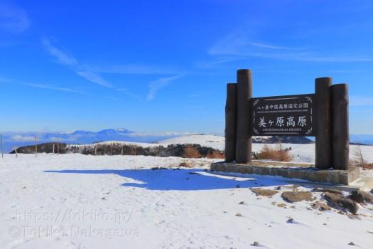 冬の美ヶ原高原と浅間山