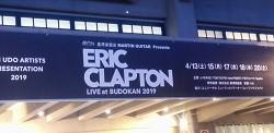 日本武道館  スタンド1階 東からの見え方 【エリック・クラプトン 2019】