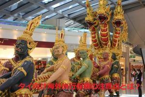 タイ向け海外旅行保険