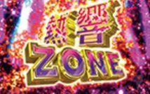 熱響ZONE