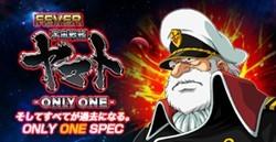 宇宙戦艦ヤマト onlyone