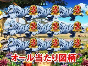 animalparadise premium8