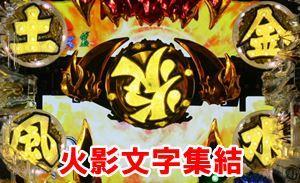 烈火の炎 火影文字集結