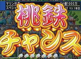 海ジャパン 桃鉄チャンス