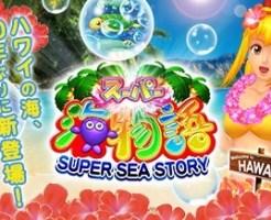 スーパー海物語INハワイ 復刻版