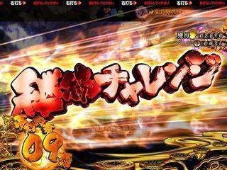 戦国恋姫 継続チャレンジ