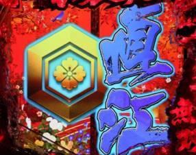 花の慶次X 家紋襖