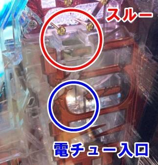 北斗の拳7転生 電チュー&スルー