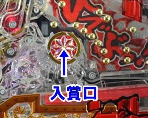 北斗の拳7転生 入賞口